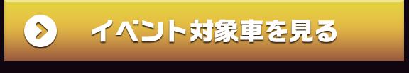 沖縄トヨタ初売りフェア イベント対象車はこちら!