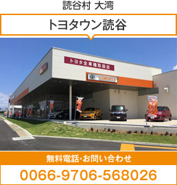 トヨタウン読谷店