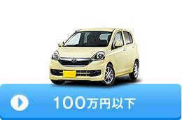 100万円以下