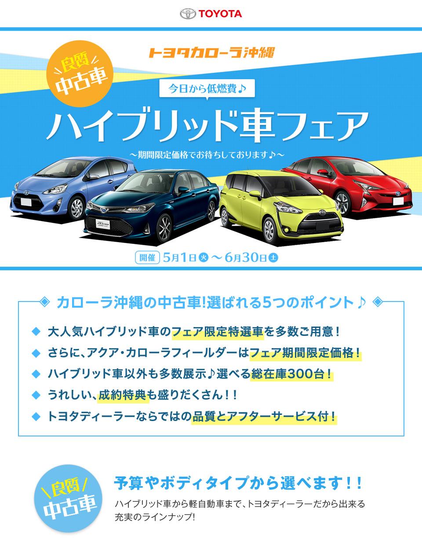 トヨタカローラ沖縄 今日から低燃費♪良質中古車ハイブリッド車フェア 2018年5月1日~6月30日まで開催