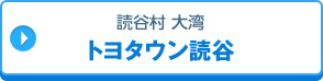 トヨタウン読谷