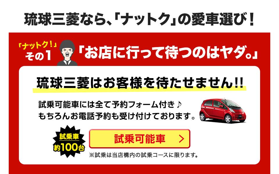 ナットクその1 琉球三菱の試乗可能車は全て予約フォーム付き♪約100台の試乗車を準備しているのでお客様を待たせません!