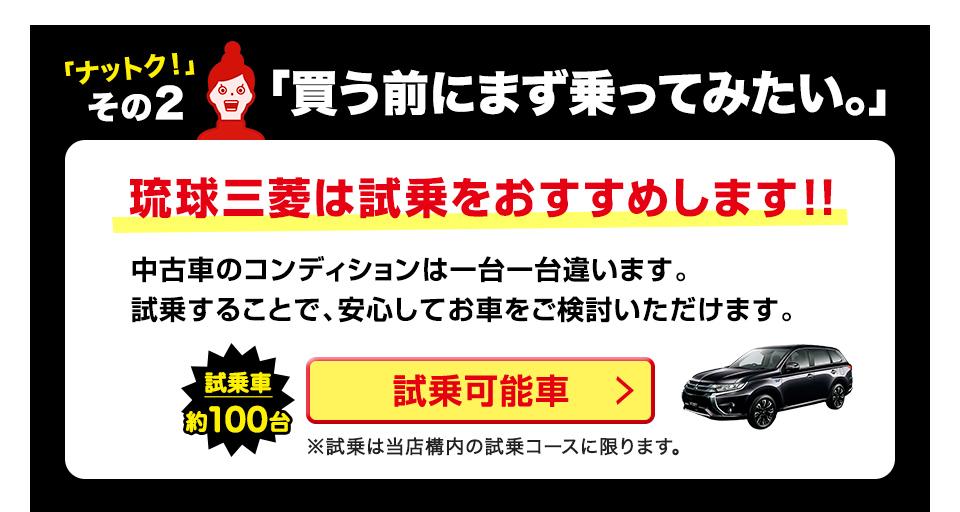 ナットクその2 琉球三菱は購入前に試乗をおすすめします!