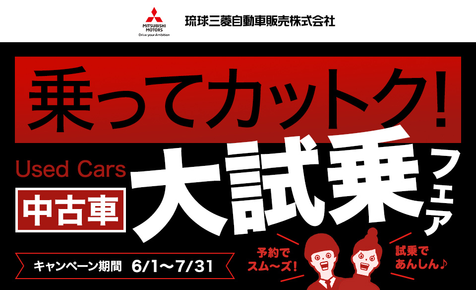 琉球三菱自動車『乗ってカットク 大試乗フェア』開催中!!