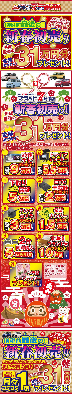 コバック浦添店 増税前最後の新春初売り!