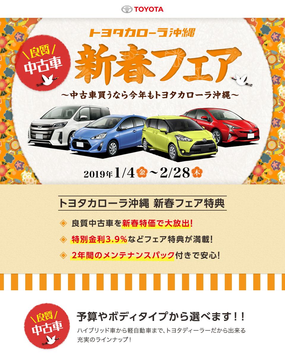 トヨタカローラ沖縄 新春フェア 2019年1月4日~2月28日まで開催