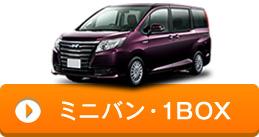 トヨタカローラ沖縄 ミニバン・1BOXの中古車を探す