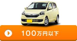 トヨタカローラ沖縄 100万円以下の中古車を探す