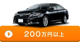 トヨタカローラ沖縄 200万円以上の中古車を探す