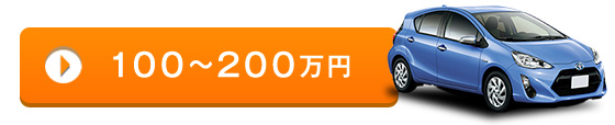 トヨタカローラ沖縄 100~200万円の中古車を探す