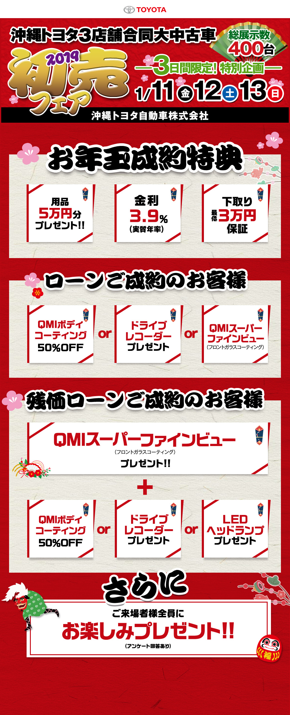沖縄トヨタ3店舗合同大中古車フェア 初売りフェア2019 1月11日~13日の3日間限定 特別企画!