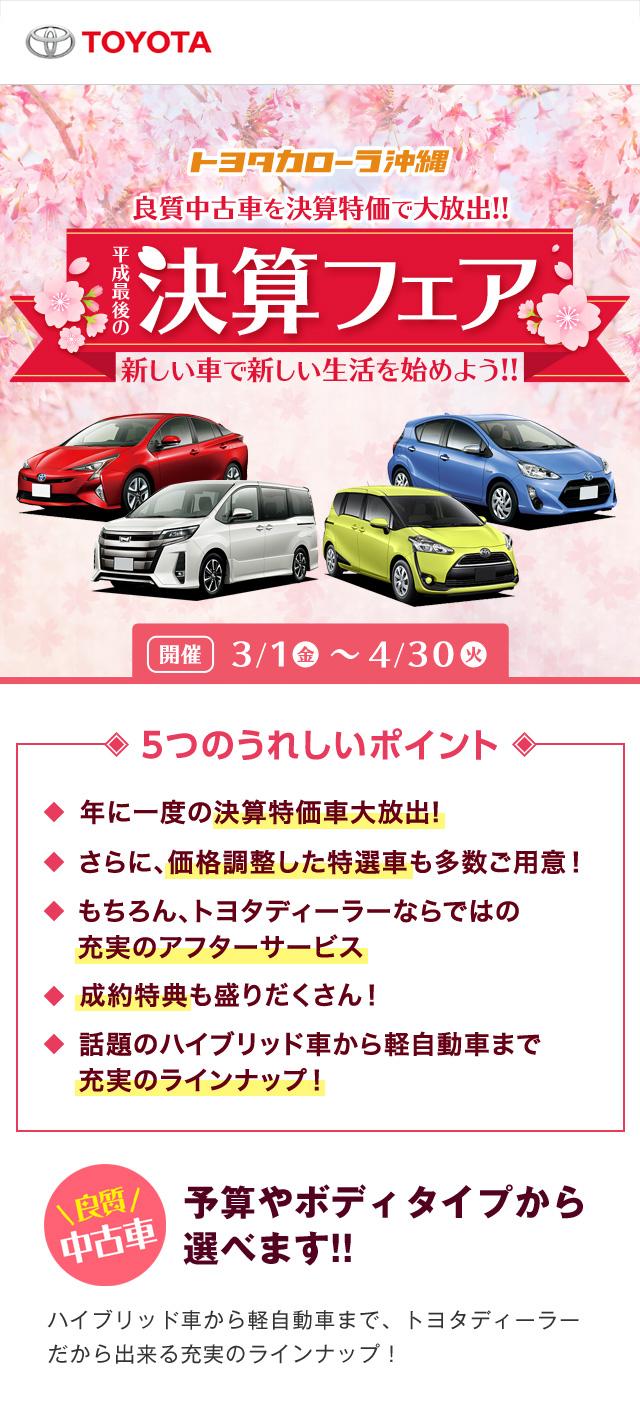 沖縄トヨタ 平成最後の決算フェア 2019年3月1日~4月30日まで開催!