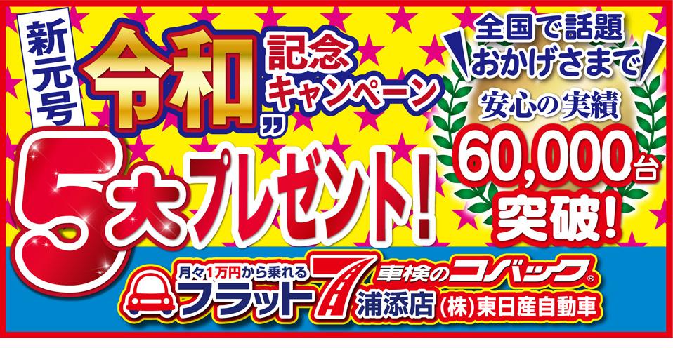 コバック浦添店 新元号「令和」記念キャンペーン開催!