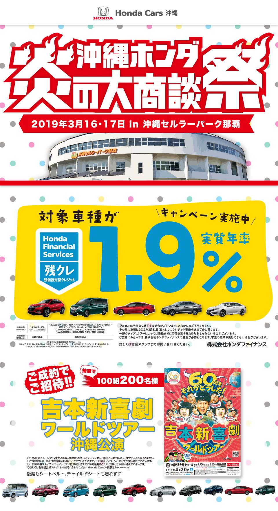 沖縄ホンダ「炎の大商談祭」 新車・中古車大集結!