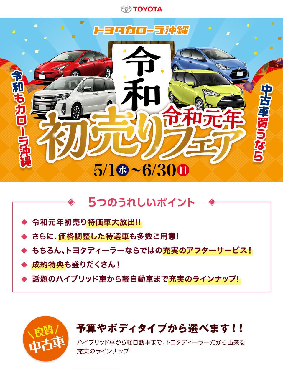 沖縄トヨタ 令和元年初売りフェア 2019年5月1日~6月30日まで開催!