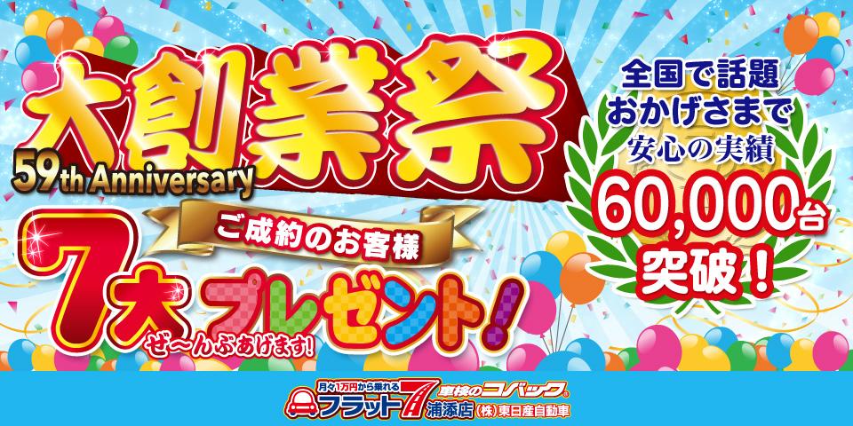 コバック浦添 大創業祭!