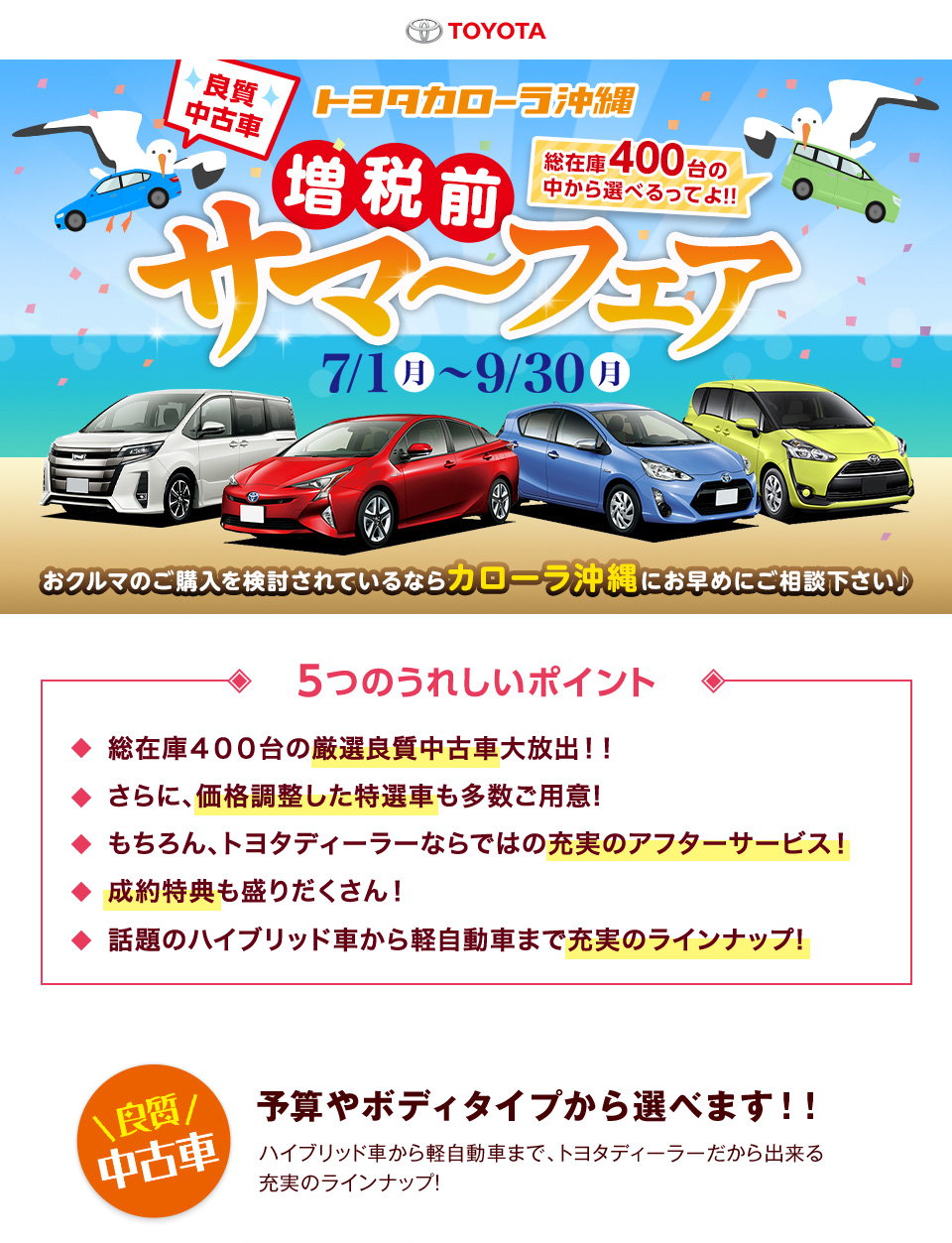 トヨタカローラ沖縄『増税前 サマーフェア』開催中!! 2019年7月1日~9月30日まで