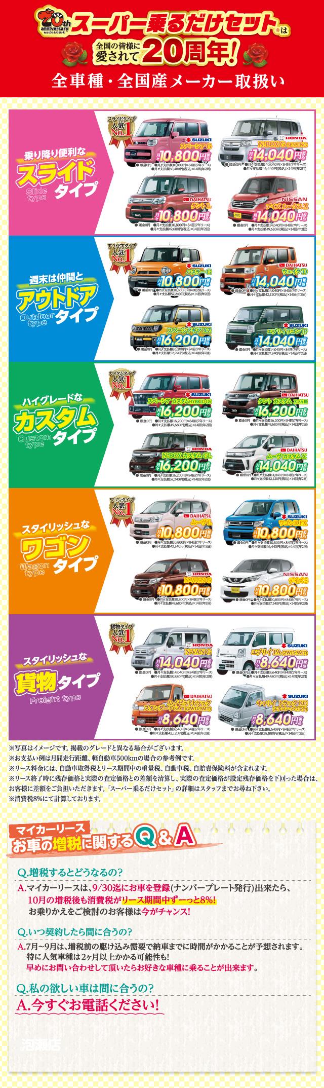スーパー乗るだけセットは皆様に愛されて20周年 全車種・全国産メーカーを取り扱っております。