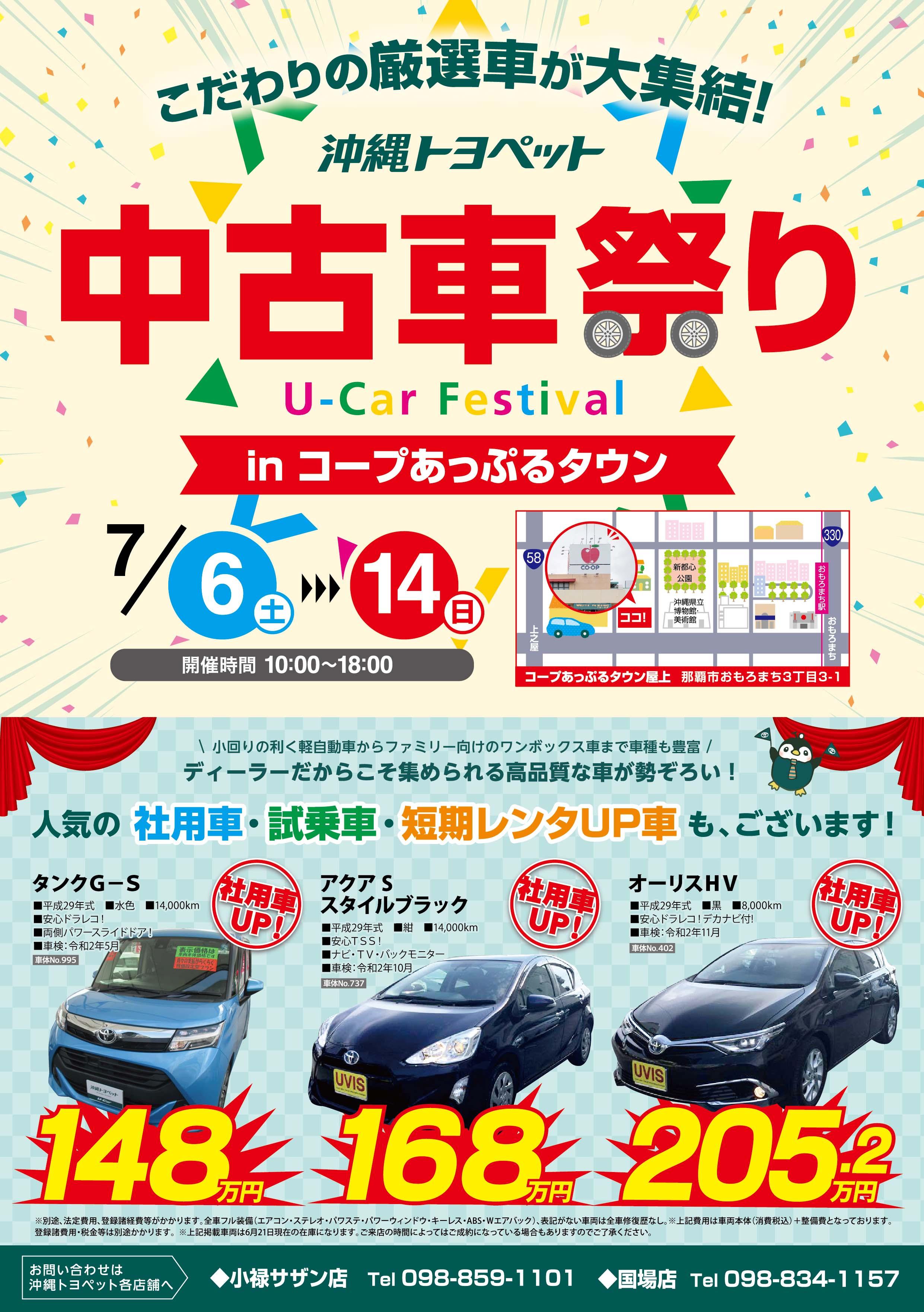 沖縄トヨペット『中古車祭り inコープアップルタウン』開催中!!