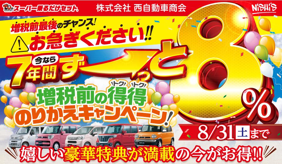(株)西自動車商会 泡瀬店 増税前の得得 のりかえキャンペーン開催! 8/31まで