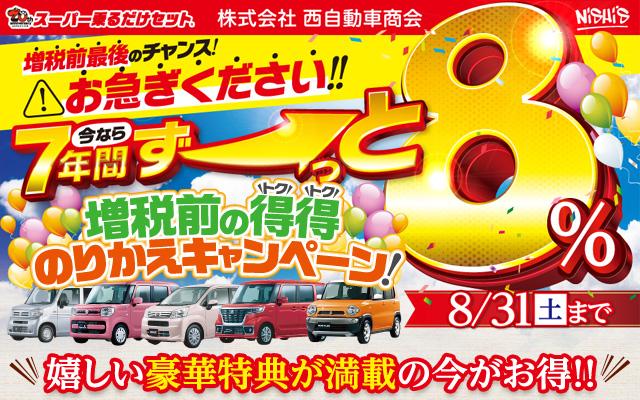 西自動車商会 増税前の得得 のりかえキャンペーン開催! 8/31まで