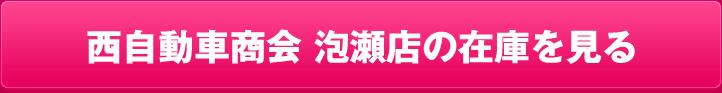 (株)西自動車商会 泡瀬店の特選中古車 在庫を見る