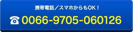 携帯電話/スマートフォンからもOKの無料電話 TEL:0066-9705-060126