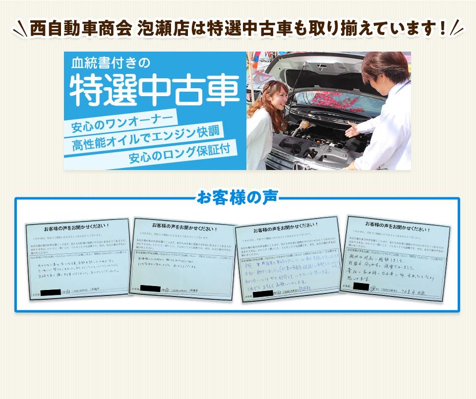 (株)西自動車商会 泡瀬店では血統書つきの特選中古車も取り揃えています!