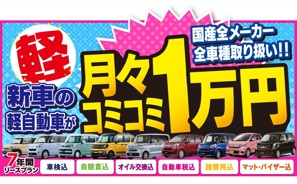 新車・軽自動車が月々コミコミで1万円~乗れちゃいます!