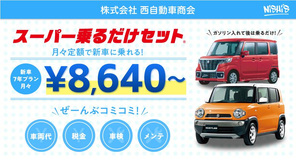 (株)西自動車商会 泡瀬店 スーパー乗るだけセット