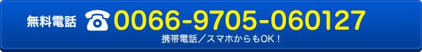 携帯電話/スマートフォンからもOKの無料電話 TEL:0066-9705-060127