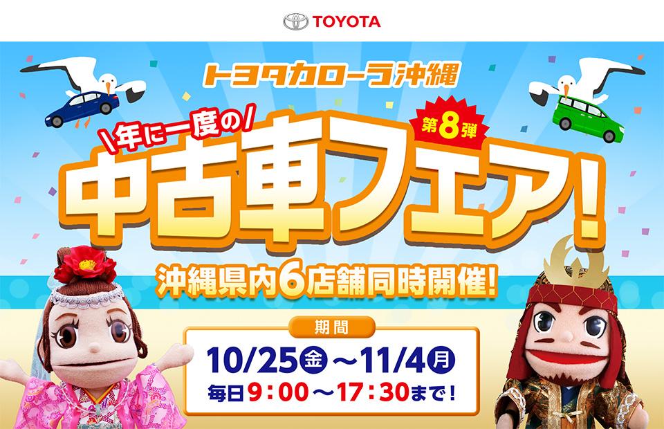 トヨタカローラ沖縄『第8弾 中古車フェア』開催中!! 10/25~11/14まで開催!