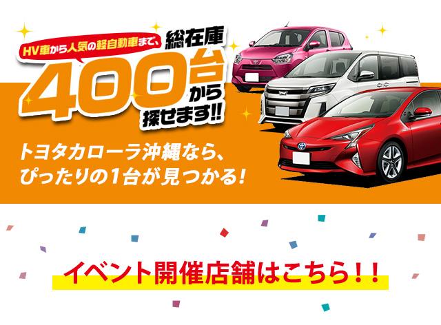 トヨタカローラ沖縄の中古車はHV車から人気の軽自動車まで、総在庫400台からあなたにぴったりの1台が見つかる!