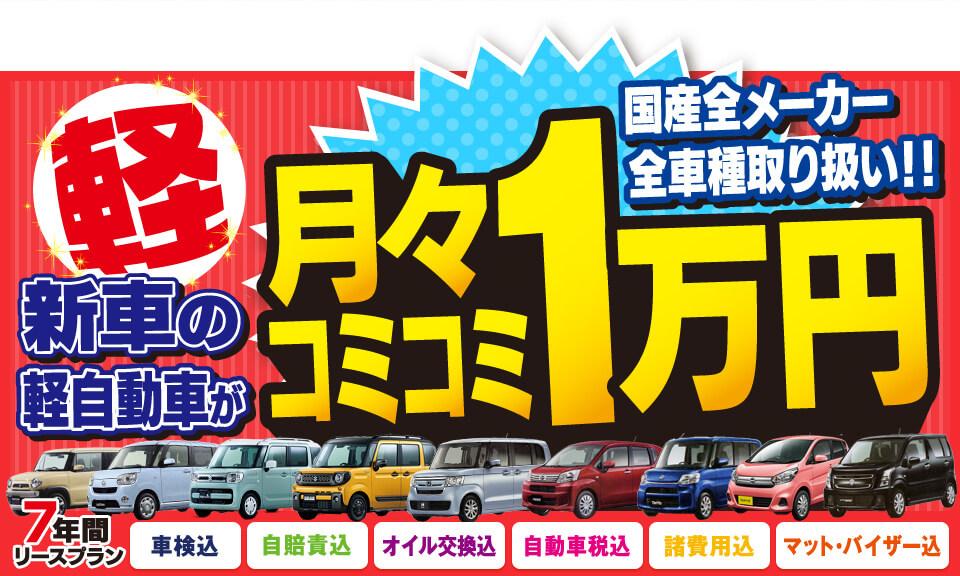 フラット7なら、新車の軽自動車が月々1万円で乗れちゃう!