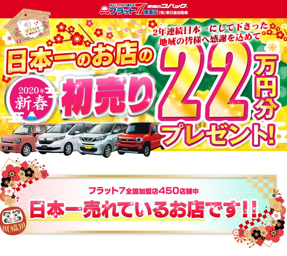 コバック浦添店限定「日本一のお店の新春初売り」開催!