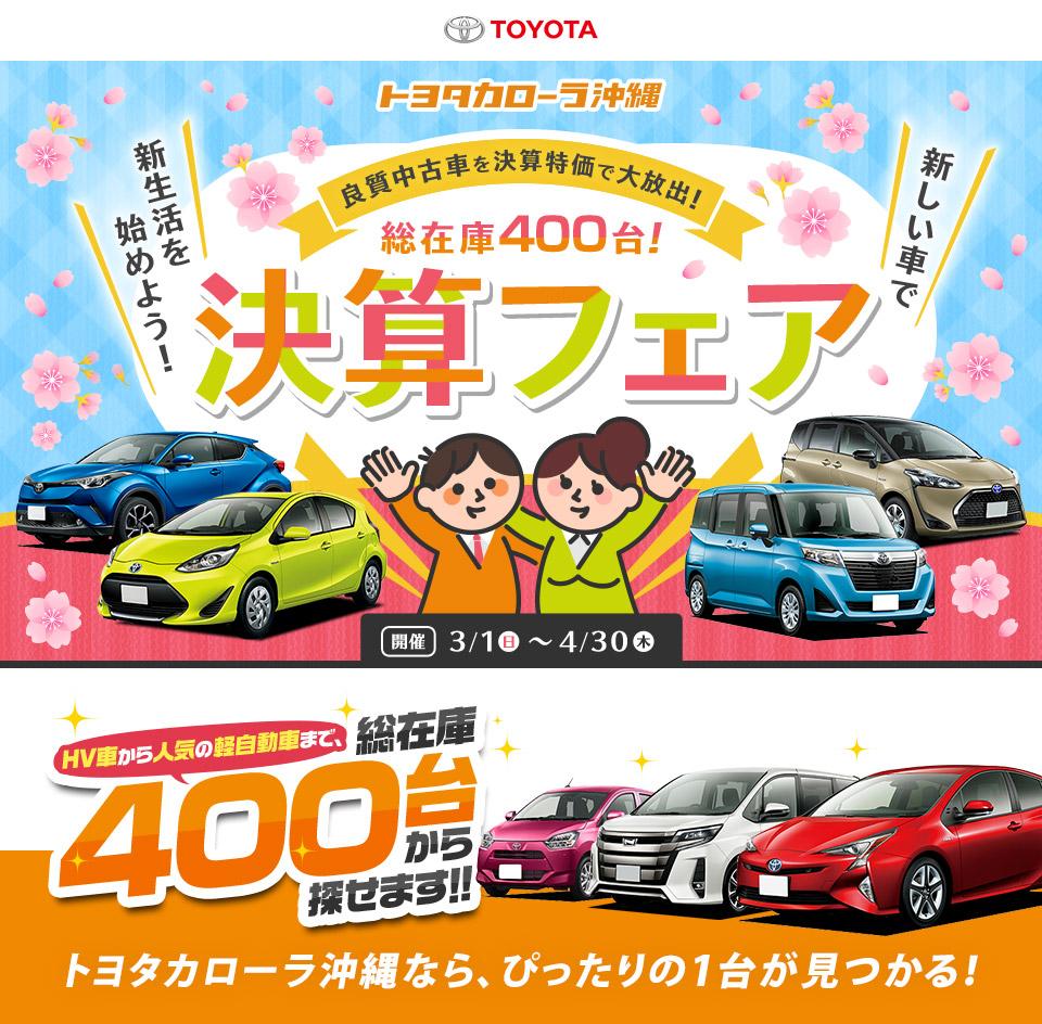 トヨタカローラ沖縄『決算フェア』開催中!!HV車から人気の軽まで総在庫400台から探せます! 2020年3月1日~4月30日まで!