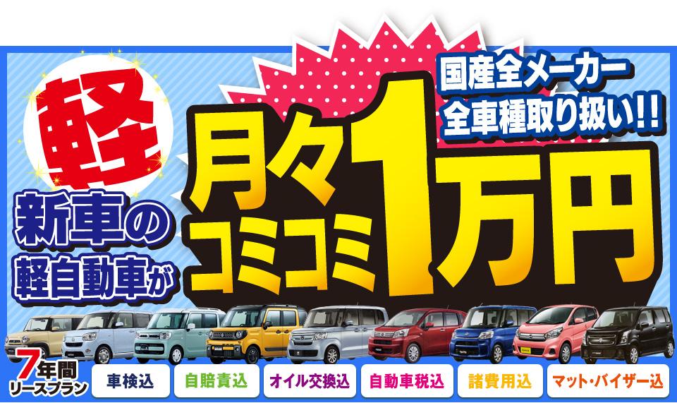 新車の軽自動車が月々コミコミ1万円で乗れちゃう!