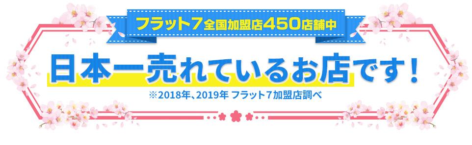 コバック浦添店は、フラット7加盟店450店舗中日本一売れているお店です!