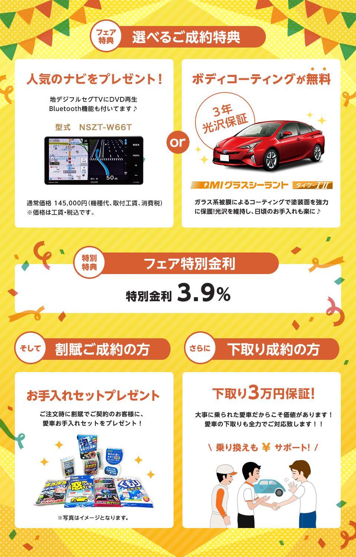 トヨタカローラ沖縄で中古車を購入するとカーナビなど選べるご成約特典がついてくる!