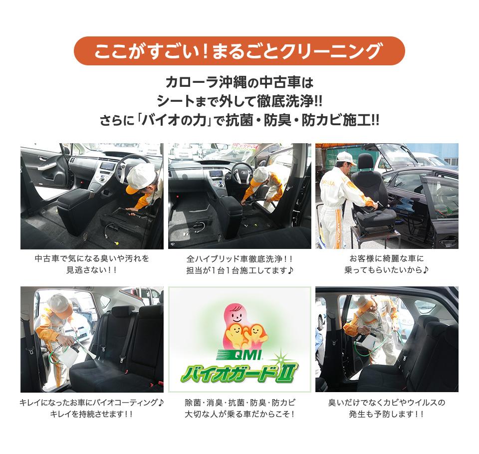 トヨタカローラ沖縄のここがすごい!まるごとクリーニング