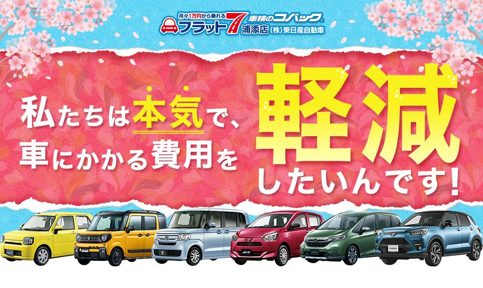 コバック浦添店限定「私たちは本気で、車にかかる費用を軽減したいんです!」開催!