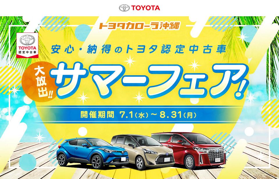 トヨタカローラ沖縄『サマーフェア』開催中!! 安心・納得のトヨタ認定中古車を大放出!2020年7月1日~8月31日まで開催!