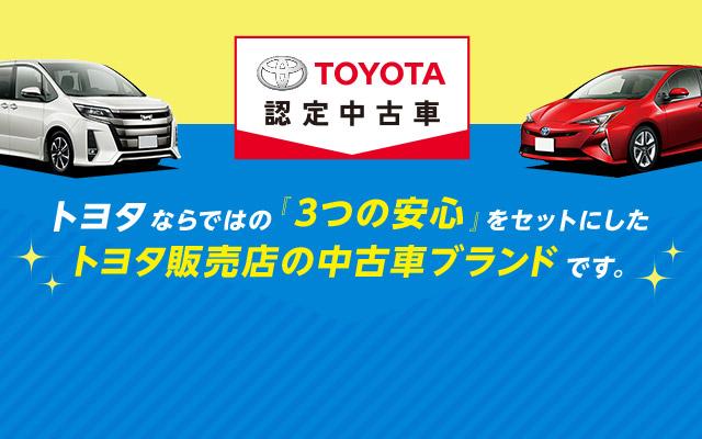 トヨタならではの「3つの安心」をセットにしたトヨタ販売店の中古車ブランドです