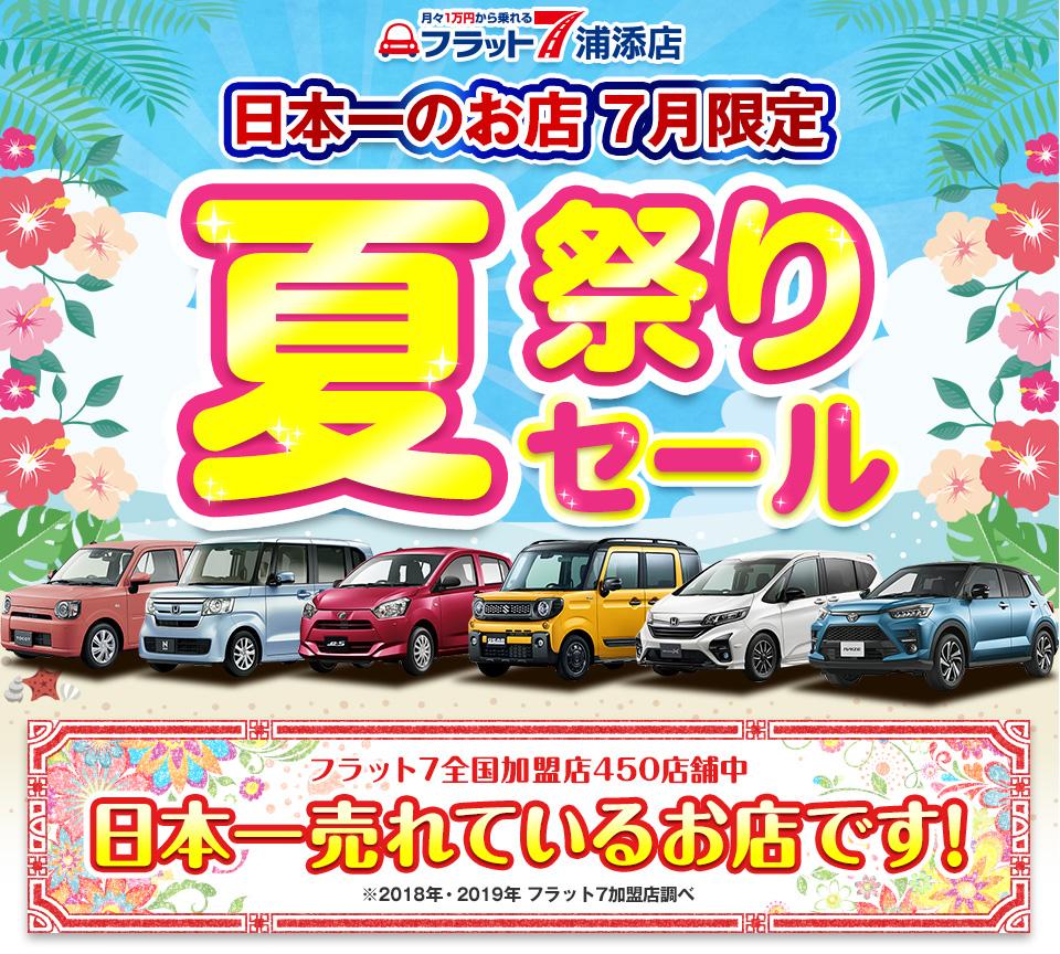 コバック浦添店限定「夏祭りセール」開催!