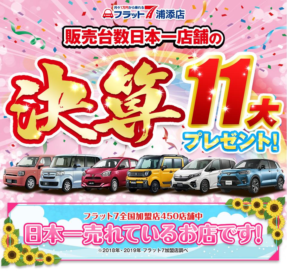 コバック浦添店限定「販売台数日本一店舗の決算」開催!