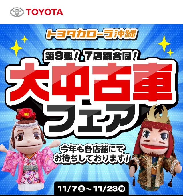 カローラ沖縄『第9弾 7店舗合同 大中古車フェア』2020年11月7日~23日まで開催!