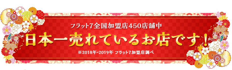 コバック浦添店はフラット7加盟店450店中日本一売れているお店です! ※2018年、2019年フラット7加盟店調べ