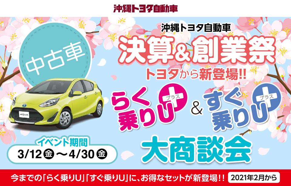 沖縄トヨタ自動車「大決算&大創業祭」開催!