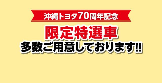沖縄トヨタ70周年記念 限定特選車を多数ご用意しております!!