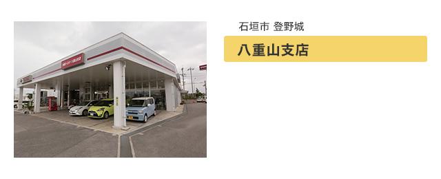 八重山支店